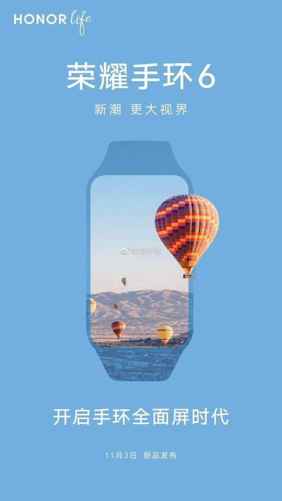 荣耀Honor Band 6,将于11月3日推出,并手环带有大显示屏