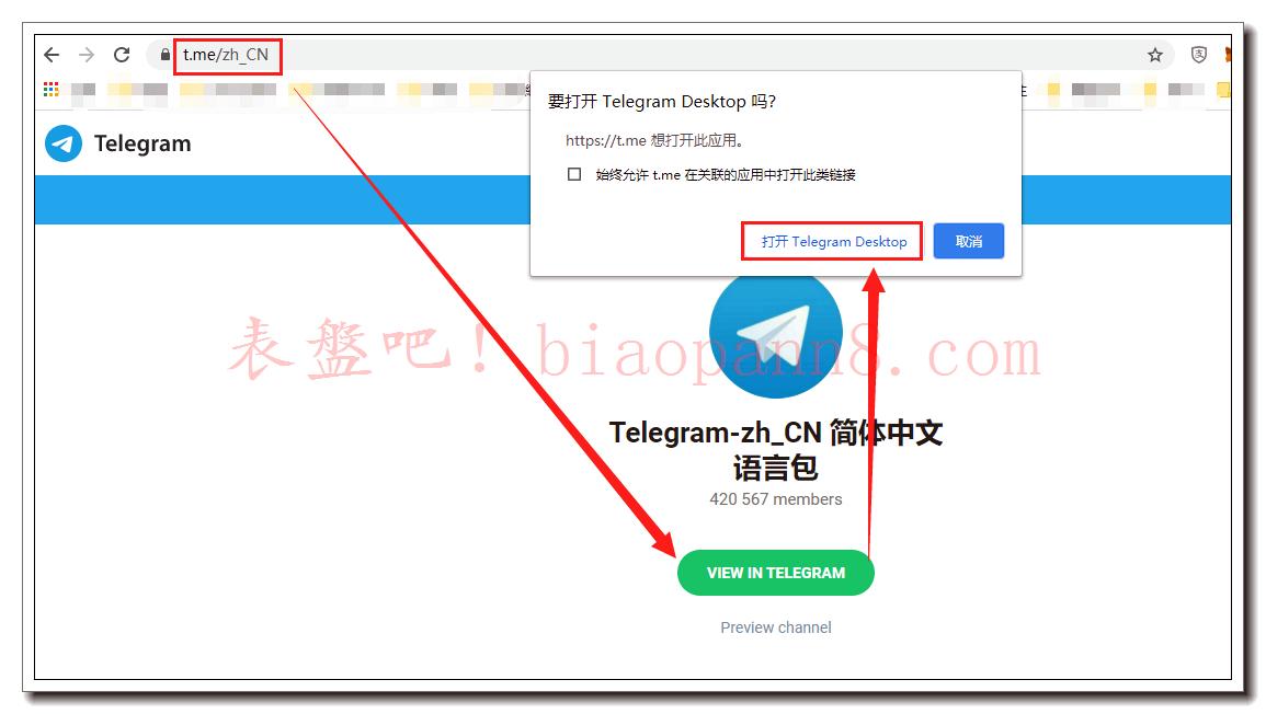 telegram如何设置中文版,一条命令telegram汉化成中文