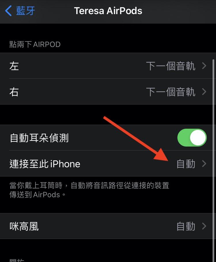 如何关闭AirPods自动切换设备功能?