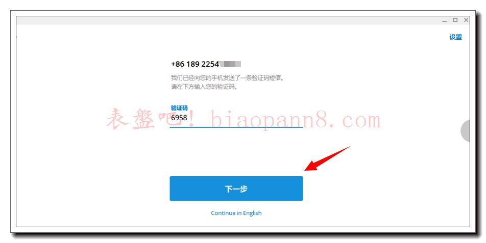 Telegram(电报)注册教程2020,电脑端Telegram可以实现!