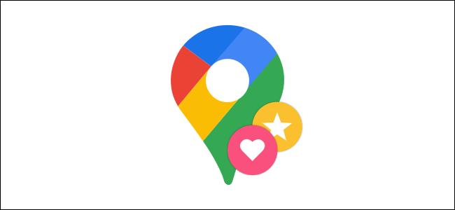 如何在Google地图中保存您喜欢的地方